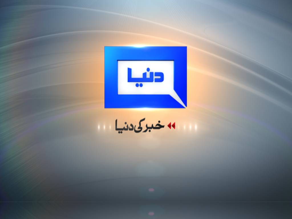 Dunya News: Dunya Download