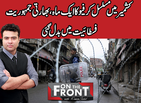Dunya News: On the Front with Kamran Shahid tri-weekly news