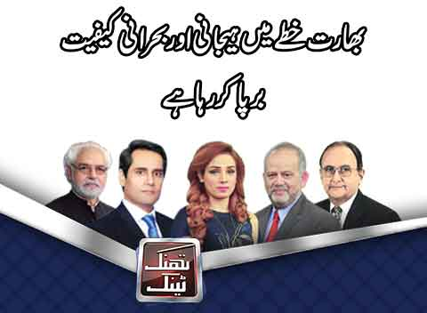 Dunya News: Think Tank With Syeda Ayesha Naaz current affairs talk
