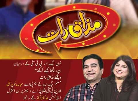 Dunya News: Watch Latest Mazaaq Raat Comedy Program