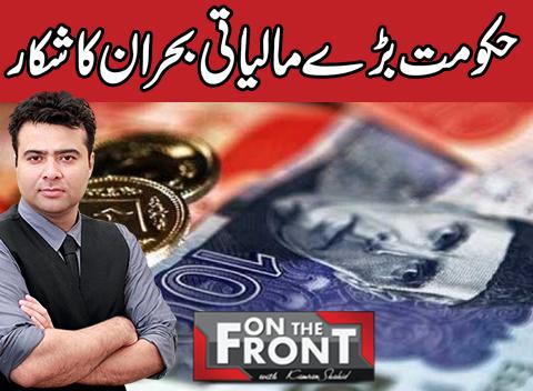 Dunya News: On the Front with Kamran Shahid tri-weekly news