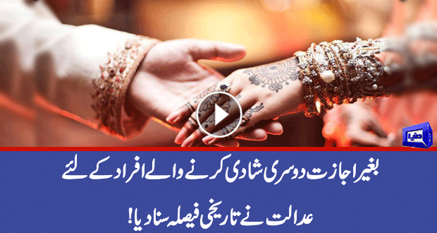Dunya News: New rules and law for second marriage In Pakistan