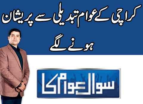 Dunya News Sawal Awam Ka With Masood Raza On Dunya News