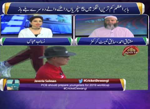 On Todays Cricket Dewangi Discussion Pak Vs West Indies