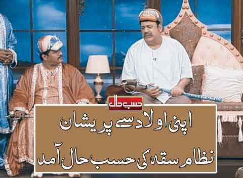 Dunya News: Watch Latest Hasb e Haal Comedy Program