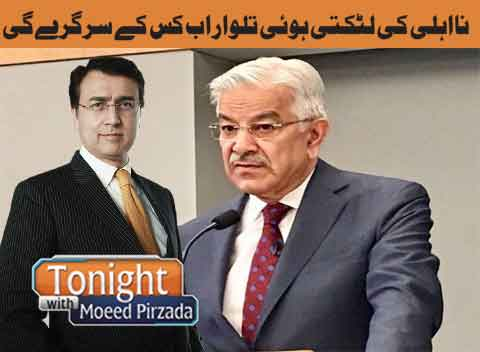Tonight-with-Dr-Moeed-Pirzada