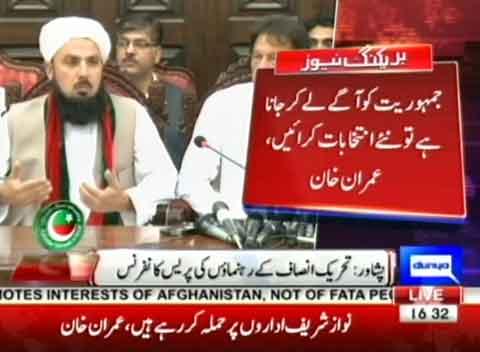 Dunya News: Mufti Sajjad quits JUI-F and joins PTI