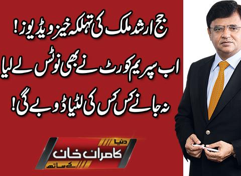 Dunya News: Dunya Kamran Khan Kay Sath current affairs talk show on