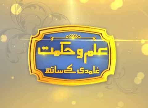 Dunya News: Ilm-O-Hikmat-part ALL-ep-22286-2019-09-01-Allama