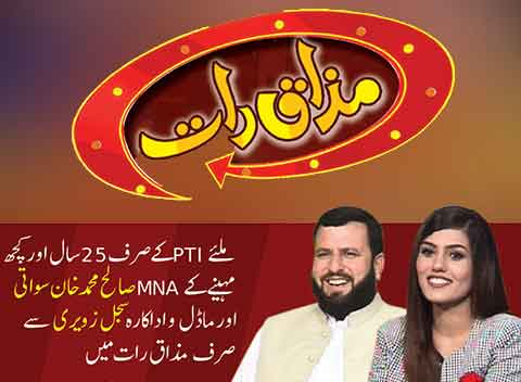 Dunya News: Watch Latest Mazaaq Raat Comedy Program