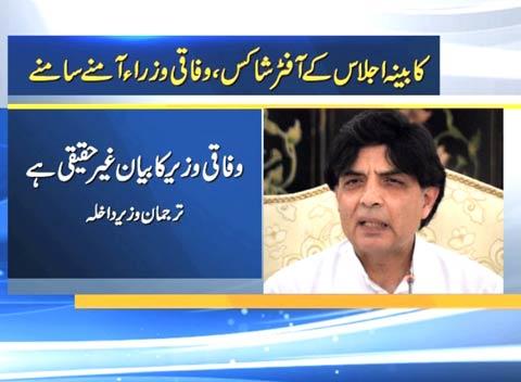 Dunya news dunya news malik riaz to bring back pakistanis stranded nisar chides cabinet colleague over remarks altavistaventures Gallery