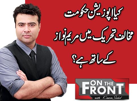 Dunya News: On the Front with Kamran Shahid tri-weekly news program