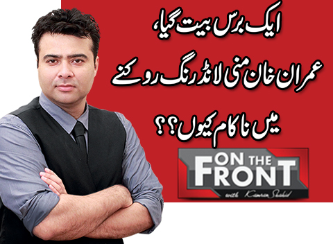 Dunya News: On the Front with Kamran Shahid tri-weekly news program