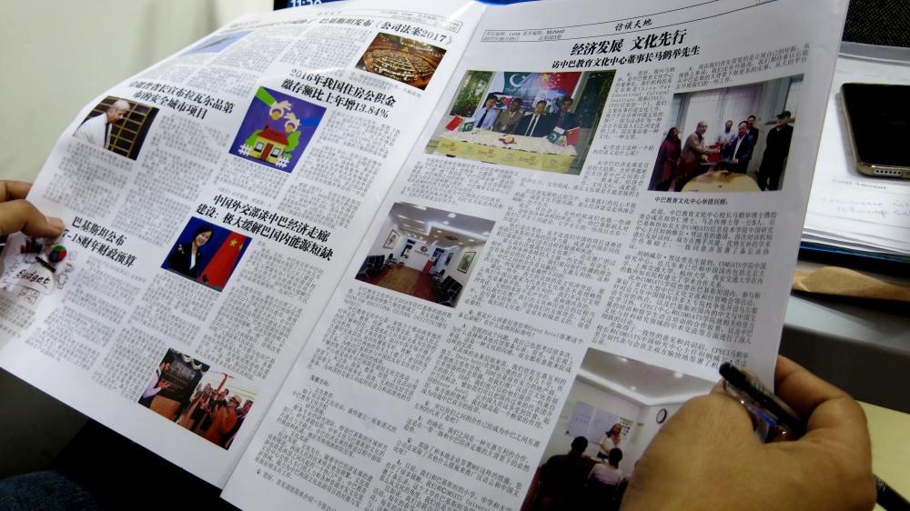 Pakistan: A slice of China in Islamabad - Pakistan - Dunya News
