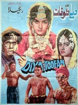1969 movie Diya Aur Toofaan poster. It was Rangeelas first directorial.