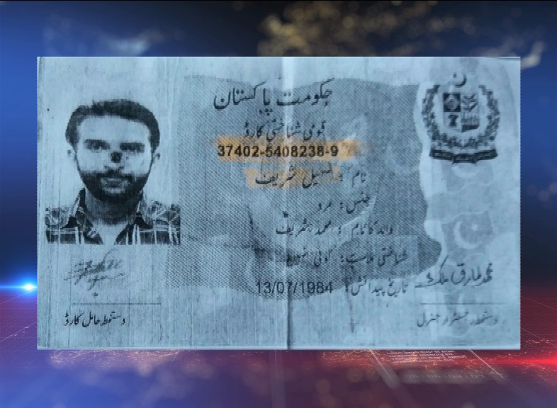 Kahuta: Nadra's another blunder, issues one ID card number