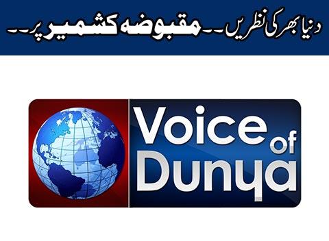 Dunya News: Voice of Dunya-part All-ep-22317-2019-09-05