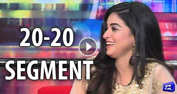 Dunya News: Watch funny 20-20 segment with Anmol Baloch in