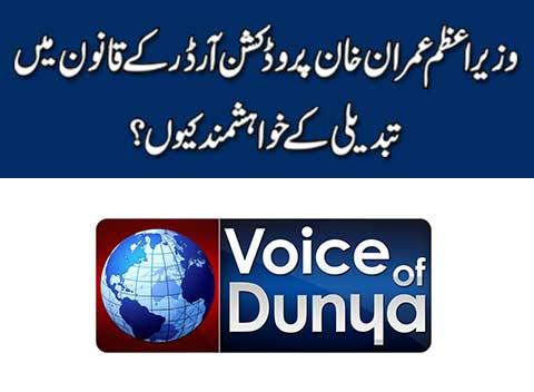 Dunya News: Voice of Dunya-part All-ep-22173-2019-08-08-Dunya News