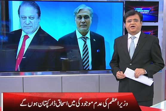 Ishaq Dar to handle govt matters in absence of PM, Maryam to assist
