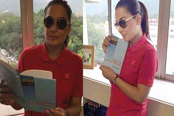 Entertainment - Meera and the Book of Peotry