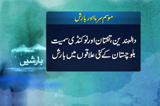 Parts of Balochistan receive first winter rain