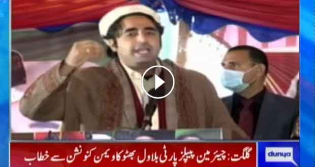 Bilawal Bhutto addresses to party convention in Gilgit