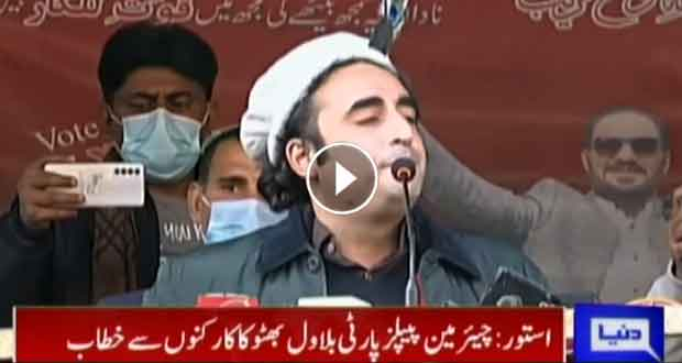 Bilawal Bhutto addresses to party workers in Astore