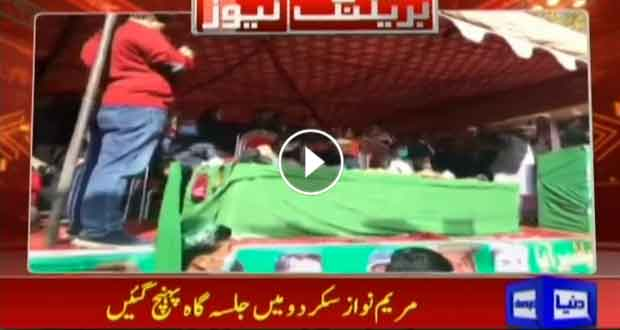 Maryam Nawaz reaches Skardu for public gathering