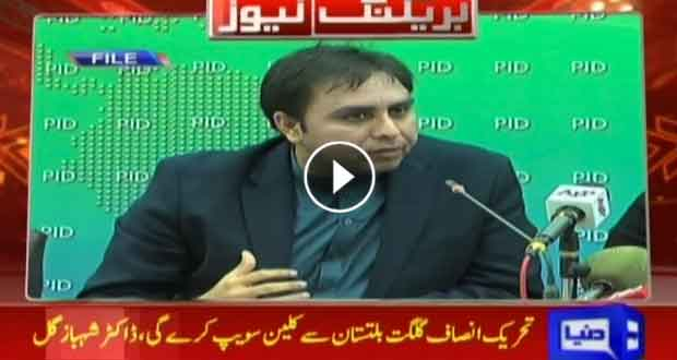 PTI will clean sweep Gilgit-Baltistan elections: Shahbaz Gill