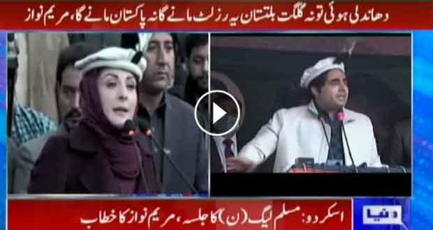 Maryam Nawaz addresses public gathering in Skardu