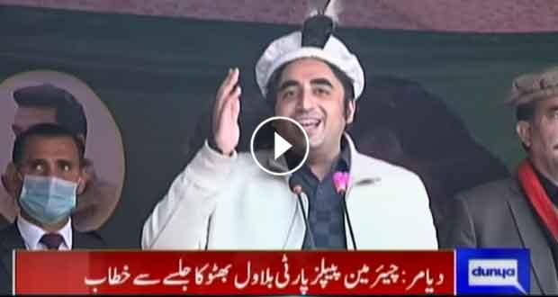 Bilawal Bhutto addresses public gathering in Diamir