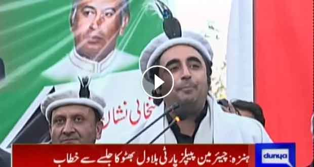 Bilawal Bhutto addresses to rally in Hunza