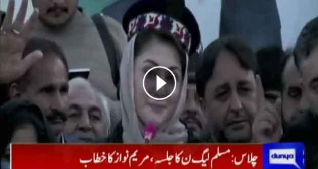 Maryam Nawaz addresses to PML-N's rally in Chillas