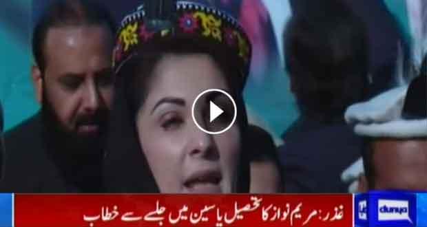 Ghizar: Maryam Nawaz addresses to rally in Tehsil Yasin
