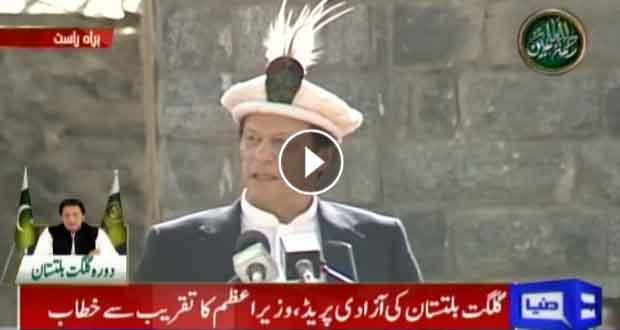 PM Imran Khan addresses to Azadi Parade ceremony in Gilgit