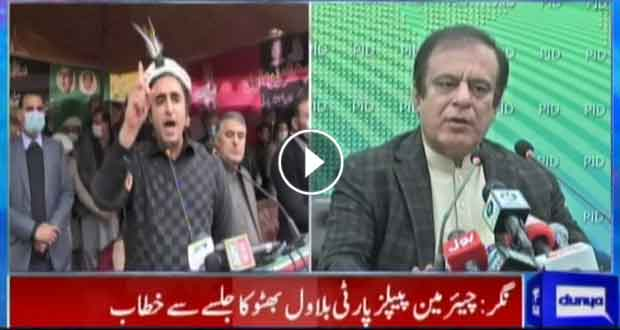 Bilawal Bhutto addresses public gathering in Nagar