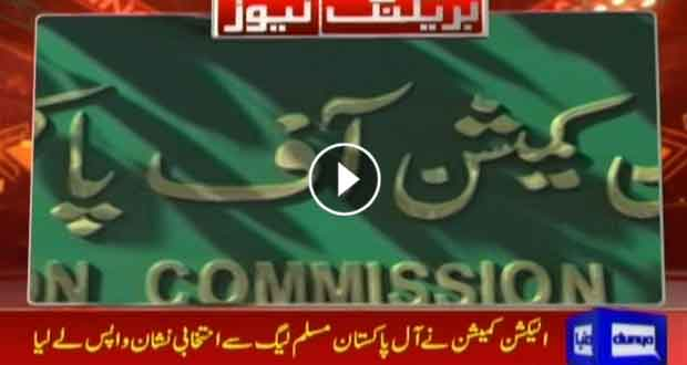 ECP withdraws election symbol from APML over intra-party position conflict