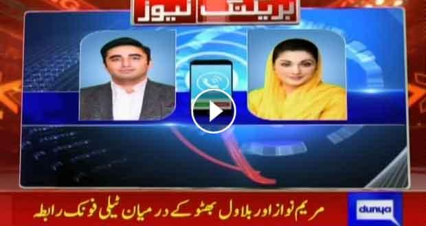 Maryam Nawaz telephones Bilawal, invites on tea