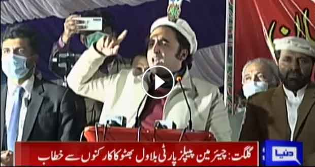 Bilawal Bhutto addresses to party workers in Gilgit