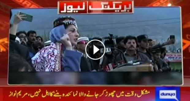 Maryam Nawaz says one who leaves in difficult time is not eligible to become public representative