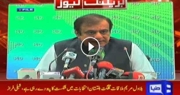 Bilawal, Maryam meeting showing their defeat in GB elections: Shibli Faraz