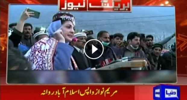 Maryam Nawaz leaves for Islamabad from Gilgit-Baltistan