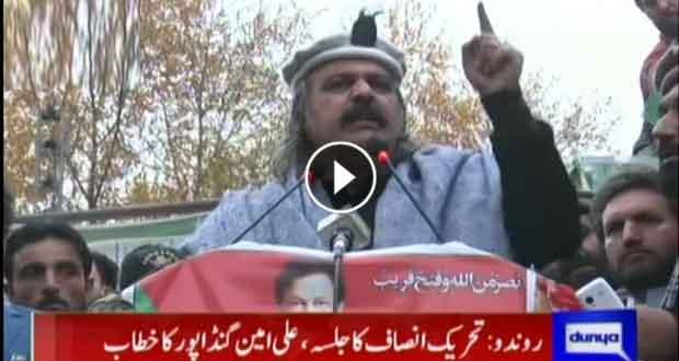 Ali Amin Gandapur addresses public gathering in Roundu