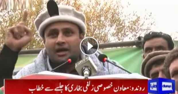 Zulfi Bukhari addresses public gathering in Roundu