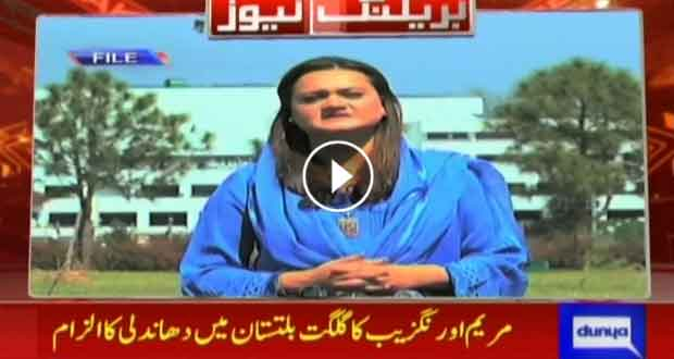 Maryam Aurangzeb asks EC to take notice of alleged pre-poll rigging in GB