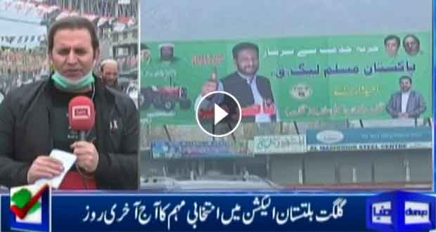 Gilgit-Baltistan elections 2020: Campaigning hits the peak on the last day