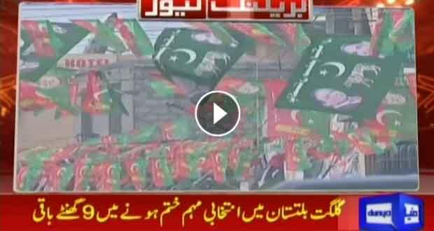 Preparation for Gilgit-Baltistan polls in full swing