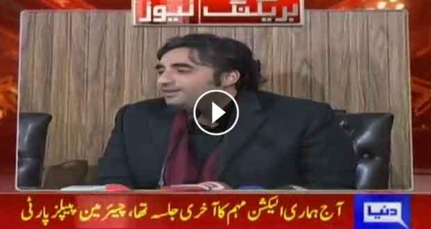 Gilgit-Baltistan elections may be rigged: Bilawal