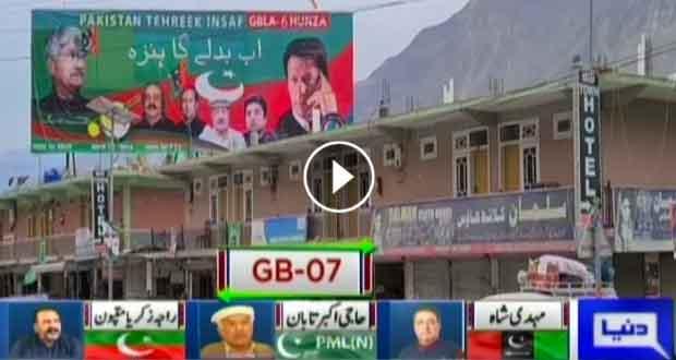 Gilgit-Baltistan: Election preparation enters into final phase
